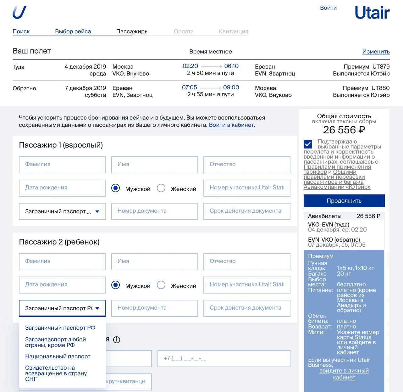 Насайте компании «Ютэйр» проездные документы дляребенка одинаковые дляпоездки ивБерлин, ивЕреван