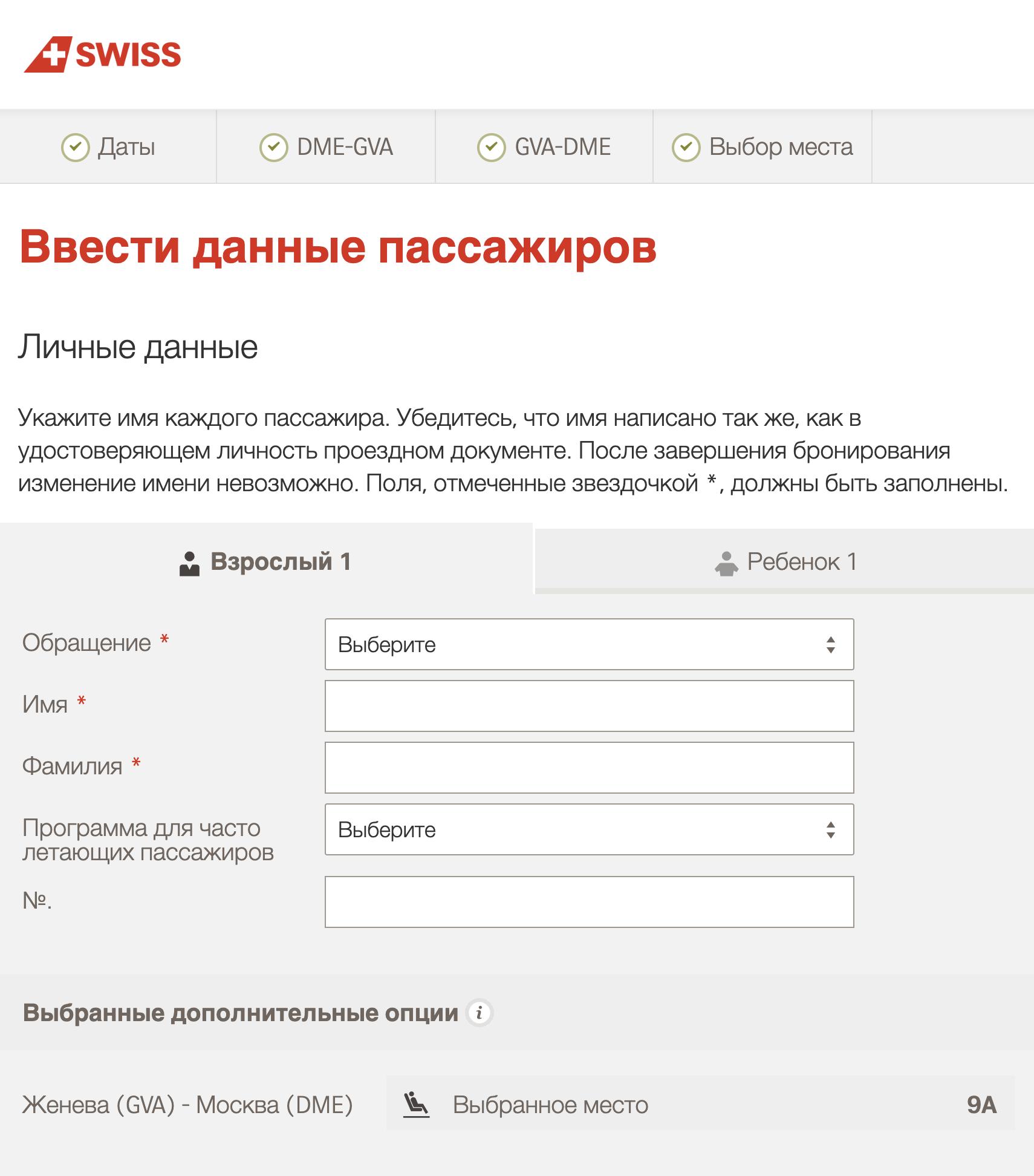 На сайте Swiss данные проездного документа, чтобы купить билет, не нужны