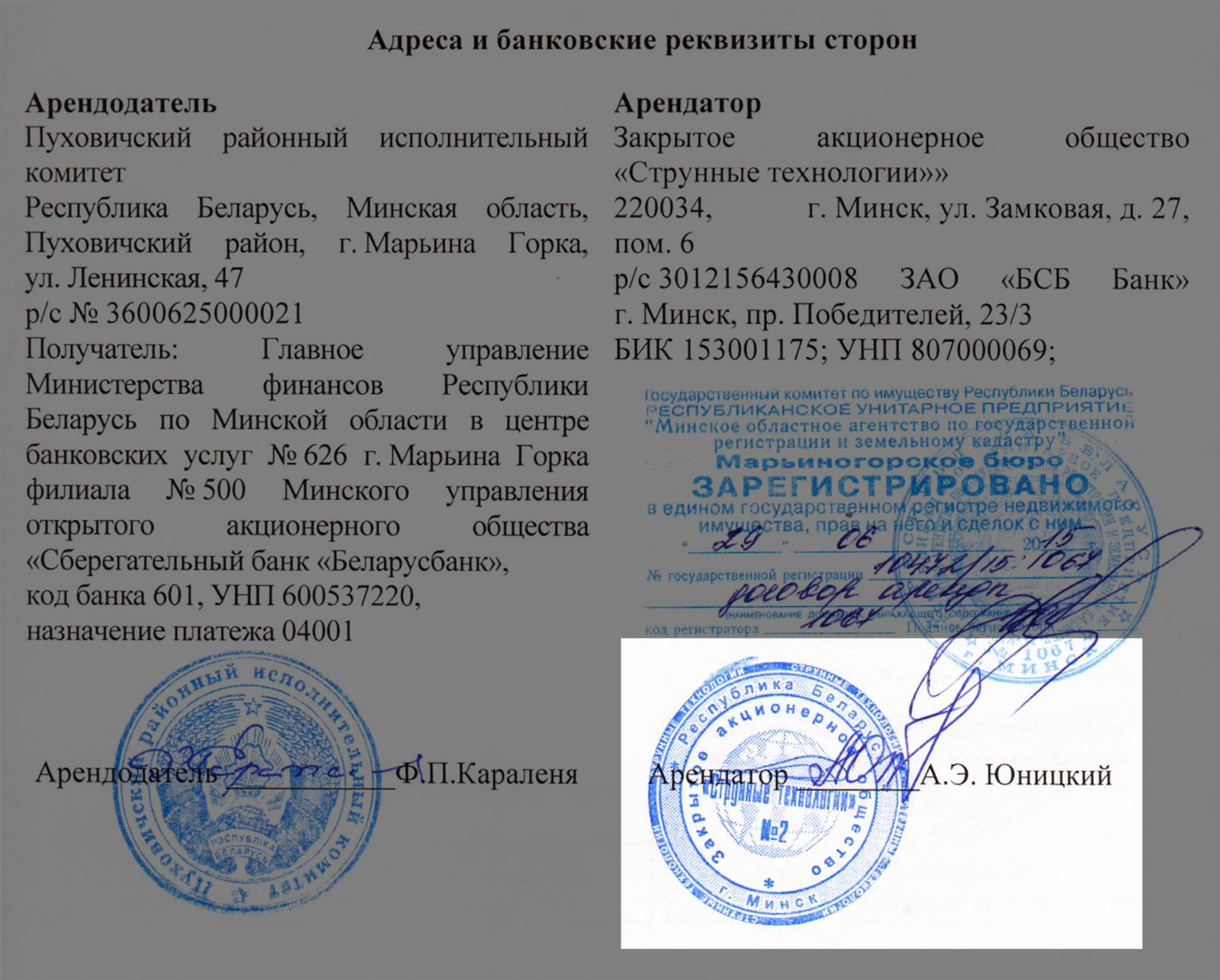 Если верить реестру by.kompass, гендир «Струнных технологий» — Надежда Косарева. Но документы за компанию почему-то подписывает Юницкий
