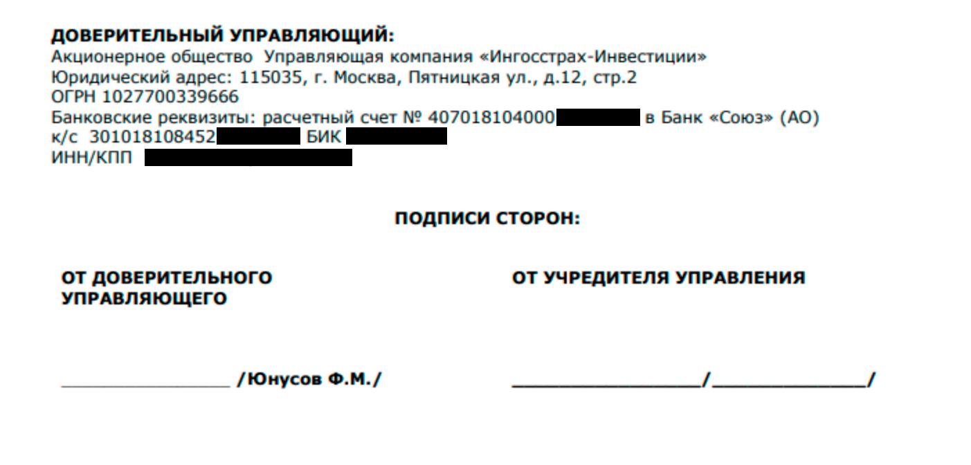 У «Ингосстрах-инвестиций» все в порядке: данные из реестра «Руспрофайл» совпадают с данными из шаблона договора