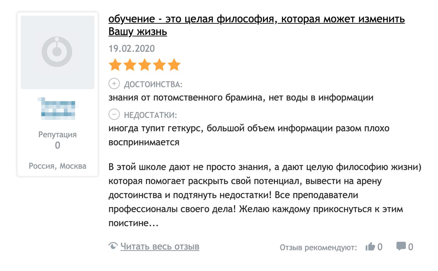 Через два дня после негативного обзора на школу астрологии появилось сразу 4 отзыва с отличным рейтингом, хотя до этого новые комментарии появлялись примерно раз в несколько месяцев