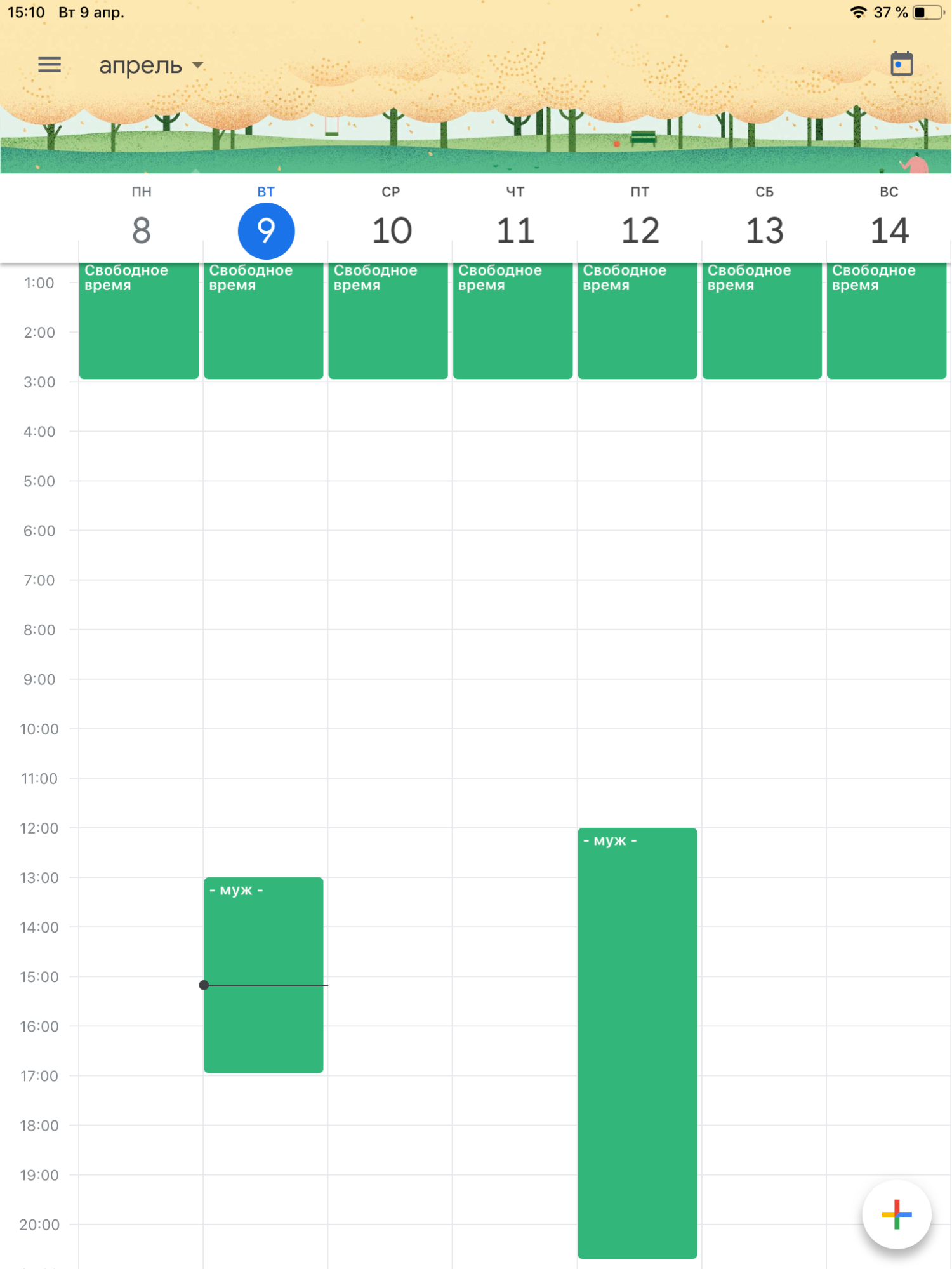 Я выделяю в календаре все время безребенка, чтобы оно было перед глазами. Так видно, что его больше, чем кажется, и я могу планировать какие-то дела дольше, чем на сегодняшний вечер. Это дает важнейшее ощущение контроля надсобственной жизнью