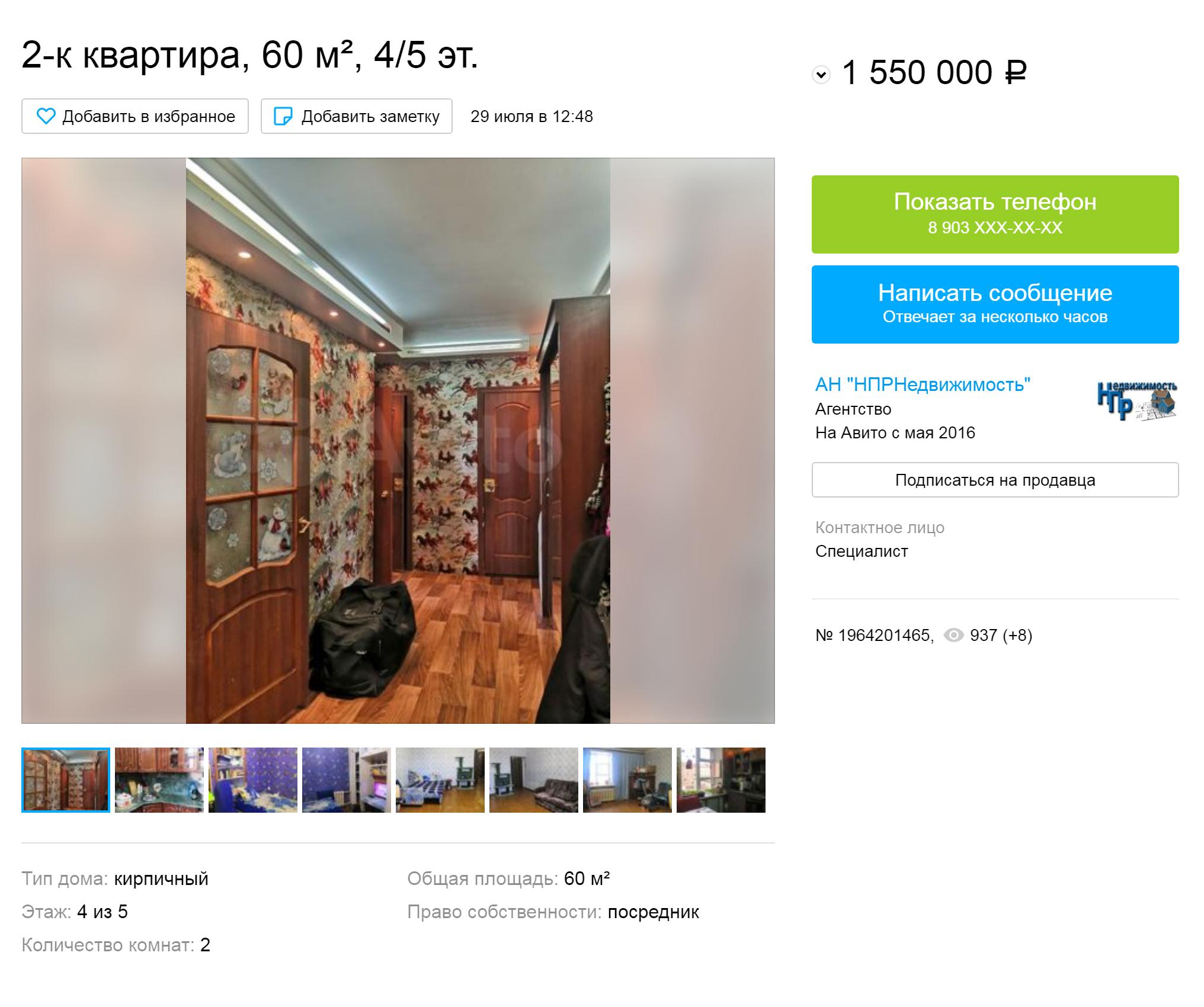 Двухкомнатная квартира вцентральном районе Норильска — 1,5млн