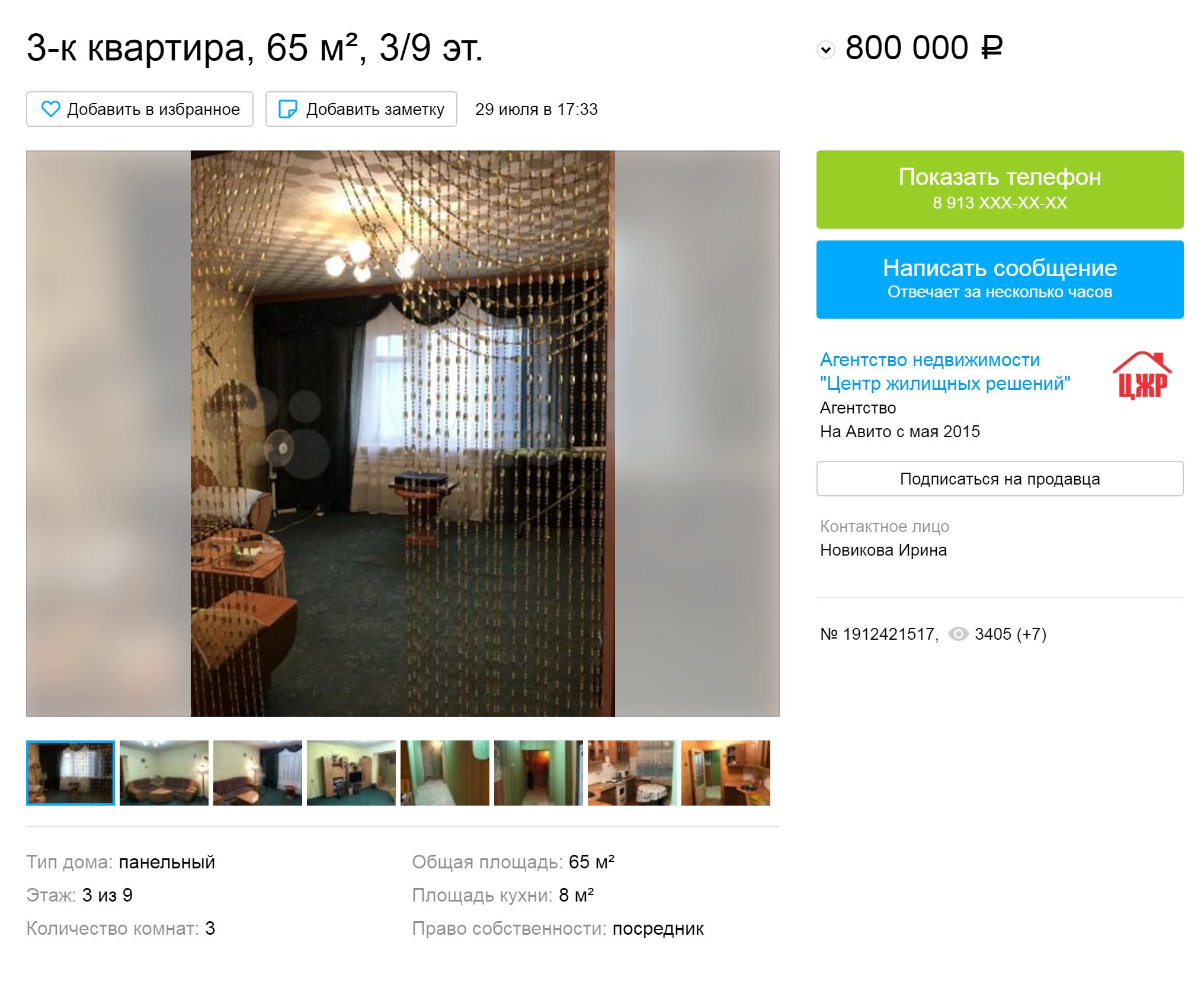 Трехкомнатная квартира вКайеркане стоит вдва раза дешевле, чем двушка вЦентральном районе