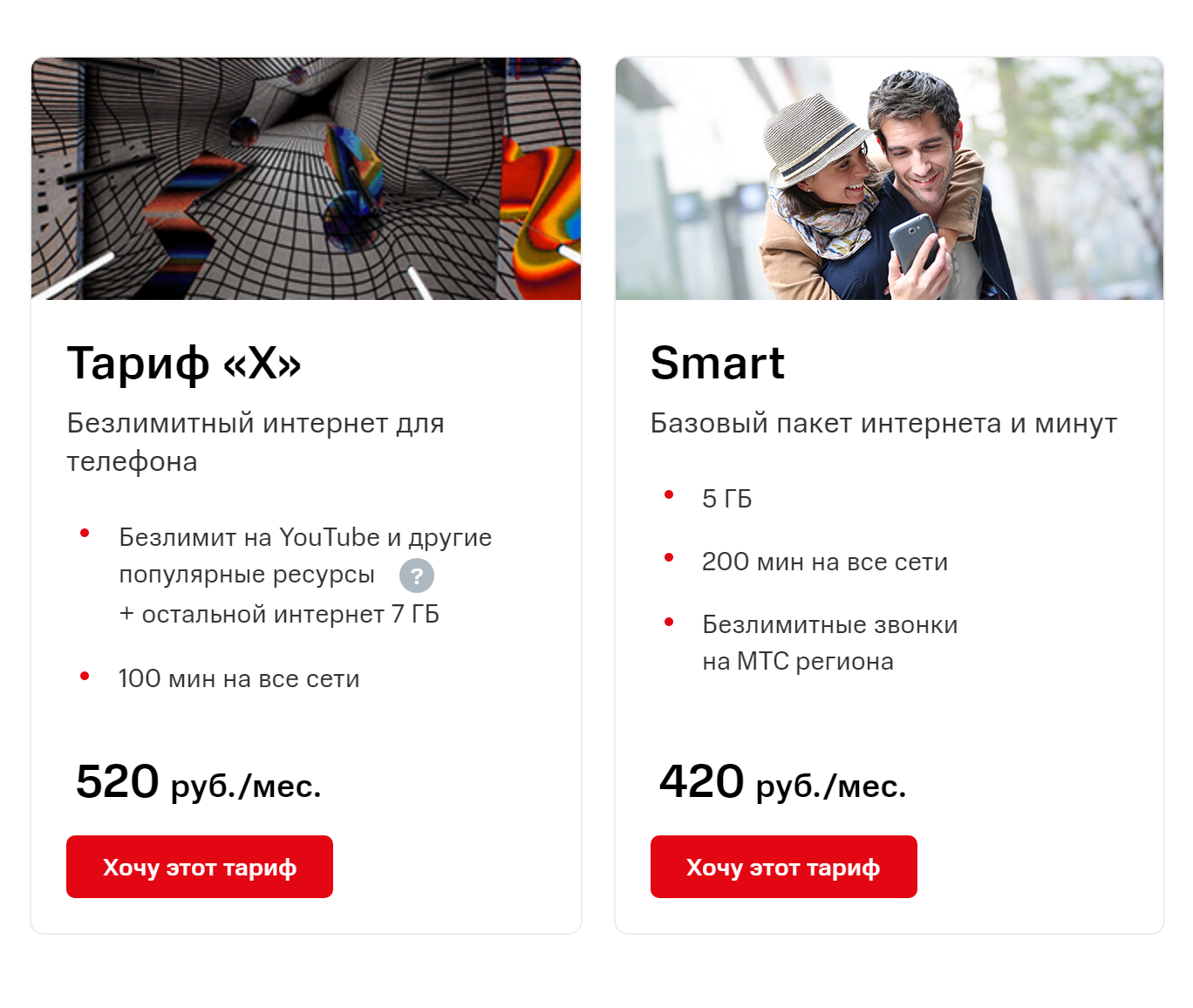 Такой же тариф для&nbsp;москвичей стоит на&nbsp;30&nbsp;<span class=ruble>Р</span> дешевле, а интернета дадут в&nbsp;2,5&nbsp;раза больше
