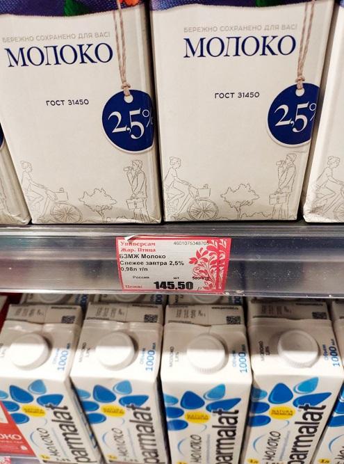 Ультрапастеризованное молоко стоит ощутимо дороже местного изпорошка, нооно вкуснее