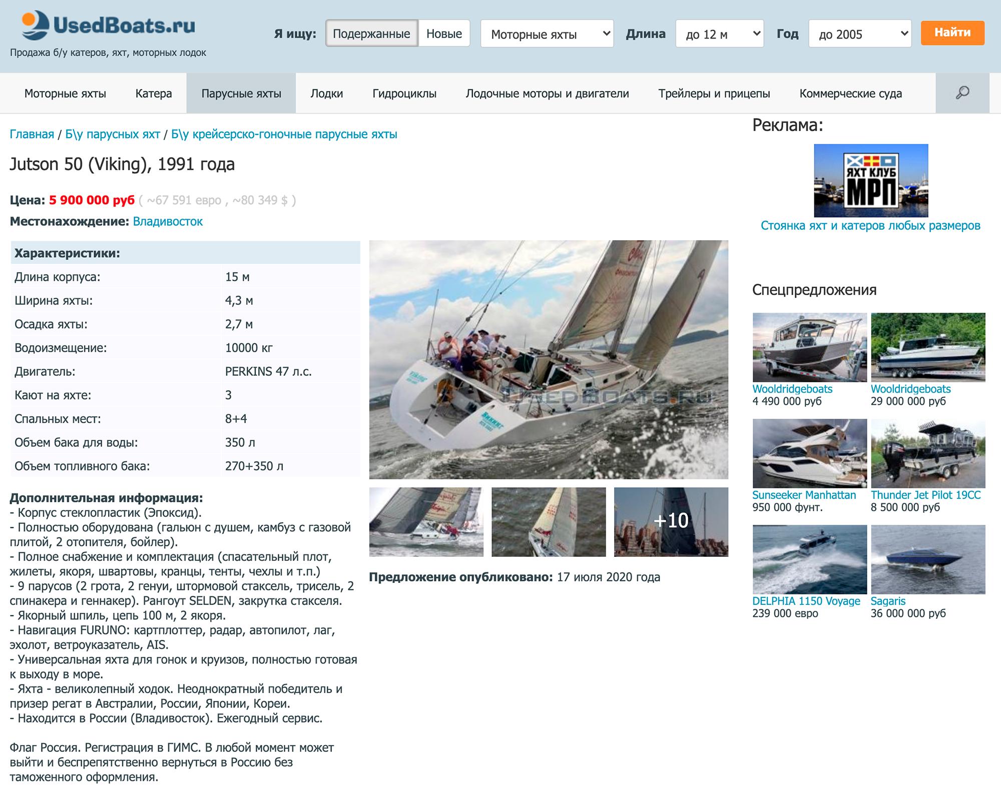 Во Владивостоке предлагают купить круизную парусную яхту 1991 года за 5 900 000<span class=ruble>Р</span>. Длина&nbsp;корпуса — 15 метров. Яхта оборудована туалетом, душем, зоной отдыха, камбузом с газовой плитой, отопителями и бойлером. Источник: usedboats.ru