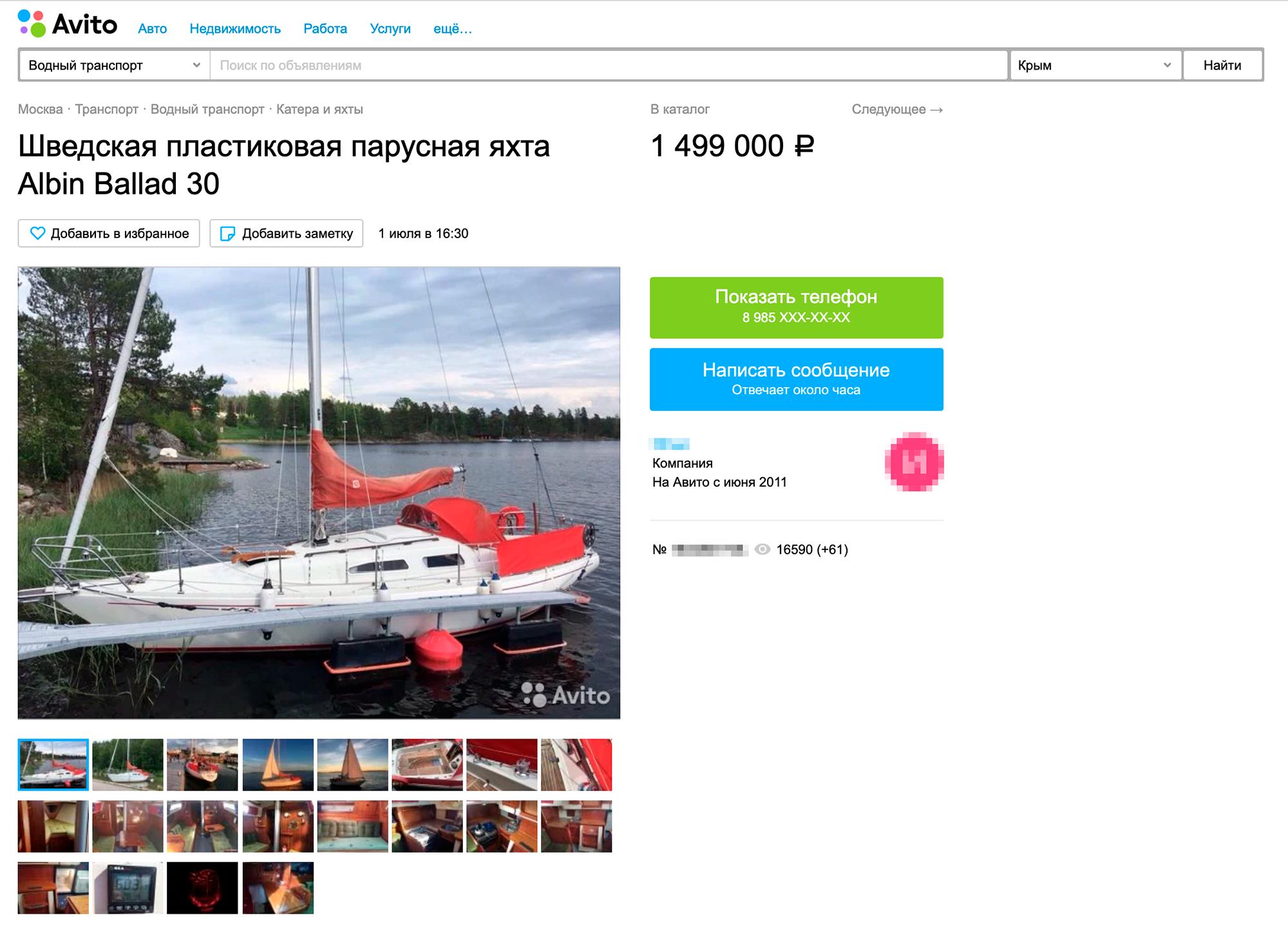 На «Авито» яхта Albin Ballad продается за 1 499 000<span class=ruble>Р</span>
