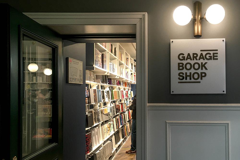 Garage Bookshop — московский книжный магазин, он относится к музею современного искусства «Гараж». В Новой Голландии расположен его филиал