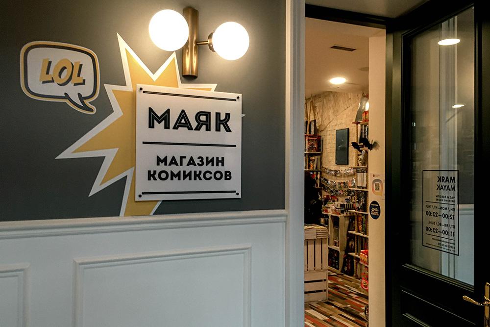 «Маяк» работает до 22:00