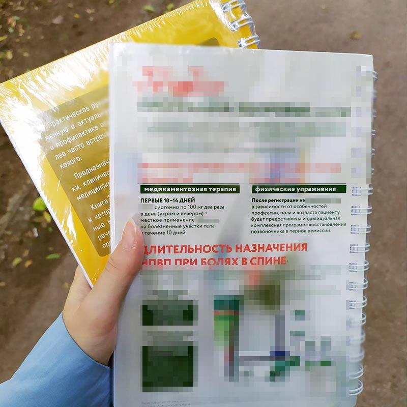 На обложке одной книги реклама мази. Печально, что, даже заплатив за&nbsp;пособие 1500&nbsp;<span class=ruble>Р</span>, приходится терпеть рекламу