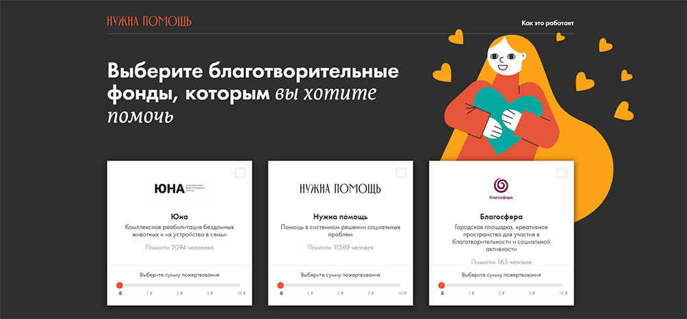 Акция «Рубль в день» объединила проверенные благотворительные организации. Нужно отметить фонды, которым готовы помочь, и жертвовать рубль в день. Но если сделать эти небольшие переводы регулярными, они спасут чьи-то жизни