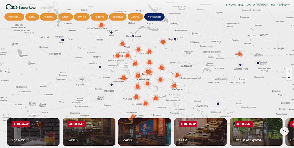 Предприниматели могут разместить свою компанию на специальной карте и рассказать, какую помощь ждут от клиентов: например, оформить доставку или купить сертификат на будущие покупки