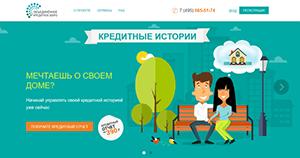 Объединенное кредитное бюроКредитная история стоит 390 рублей
