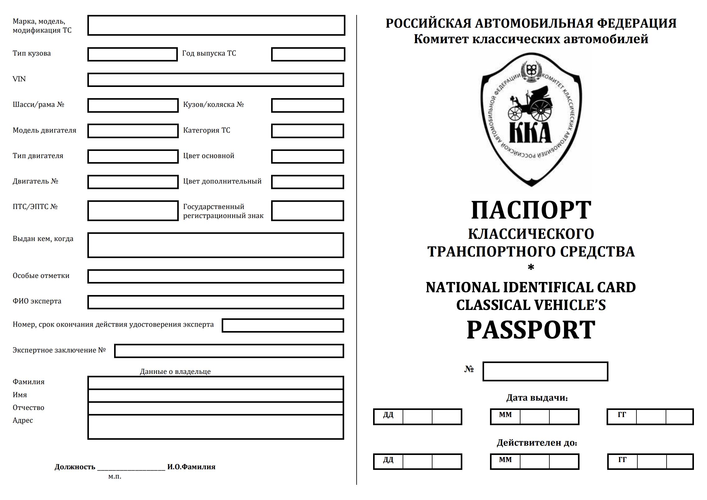 Бланк паспорта классического транспортного средства