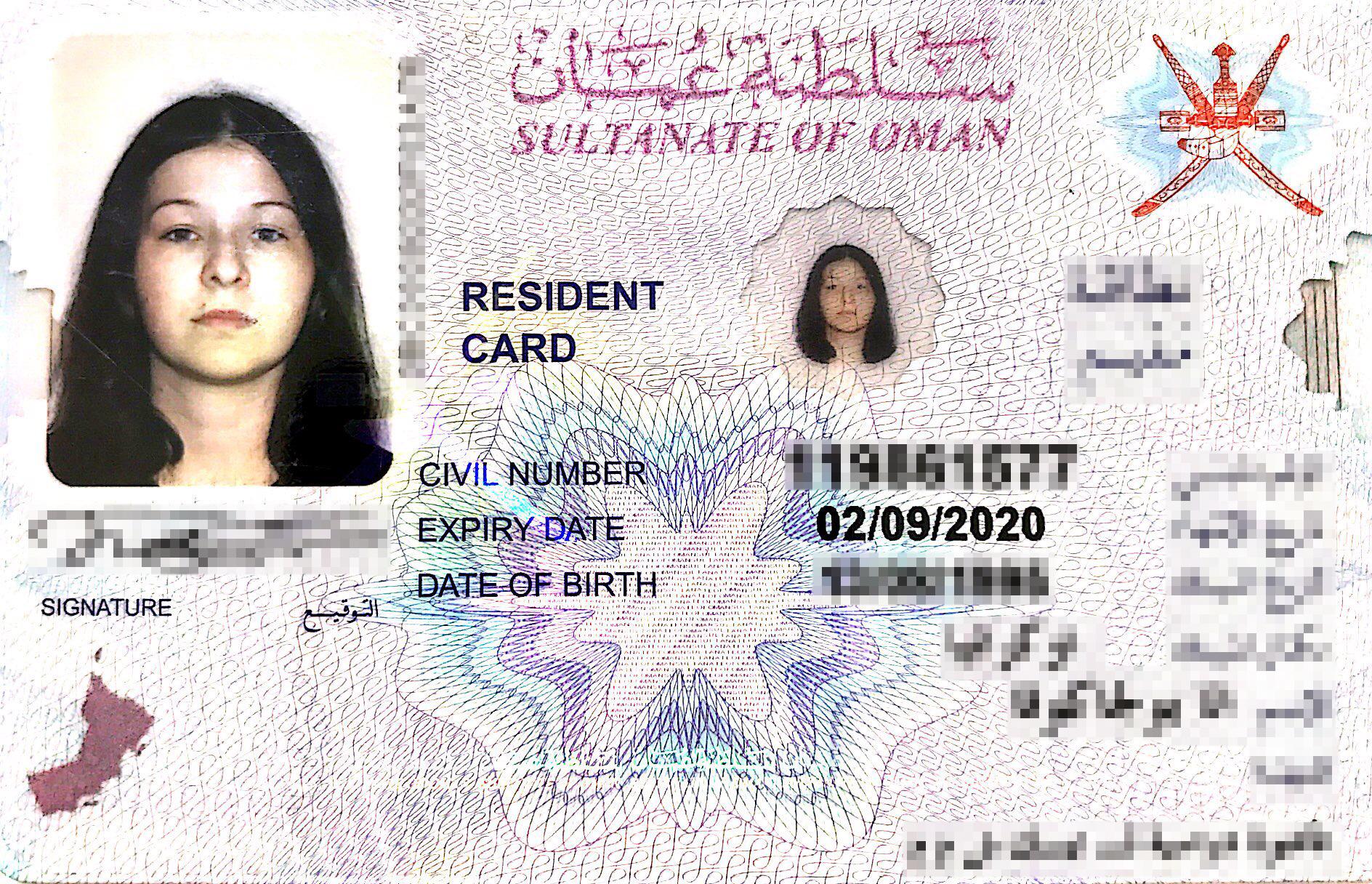 Моя оманская карточка резидента, по-арабски «битака»