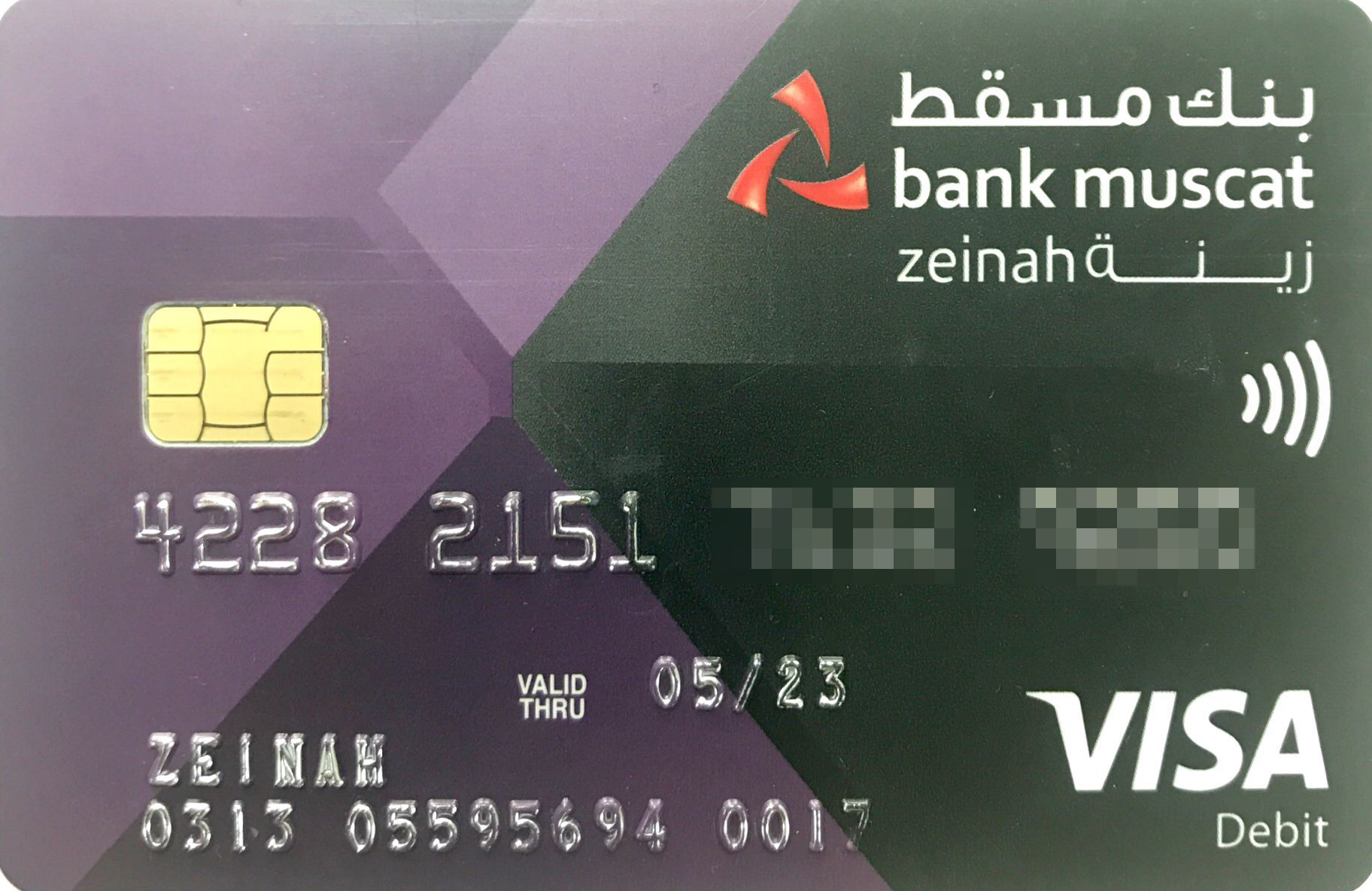 """Это моя дебетовая карта от «Маскат-банка». Почему-то здесь не принято указывать на карте имя владельца. У меня написано Zeinah — что бы это ни значило. У многих моих друзей вместо имени написано Welcome to BM — «добро пожаловать в """"Маскат-банк""""»"""
