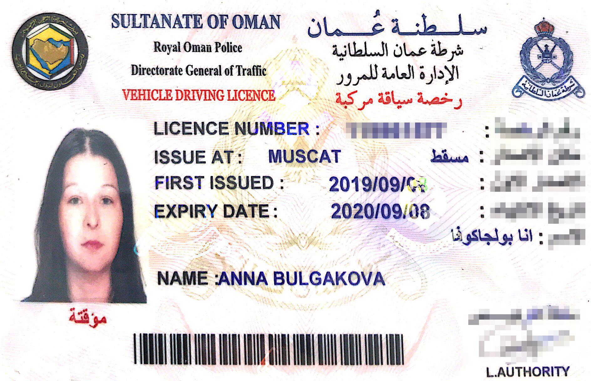 Так выглядят мои оманские права. С ними я могу водить во всех странах Персидского залива: в Бахрейне, Кувейте, ОАЭ, Катаре, а с недавних пор и в Саудовской Аравии