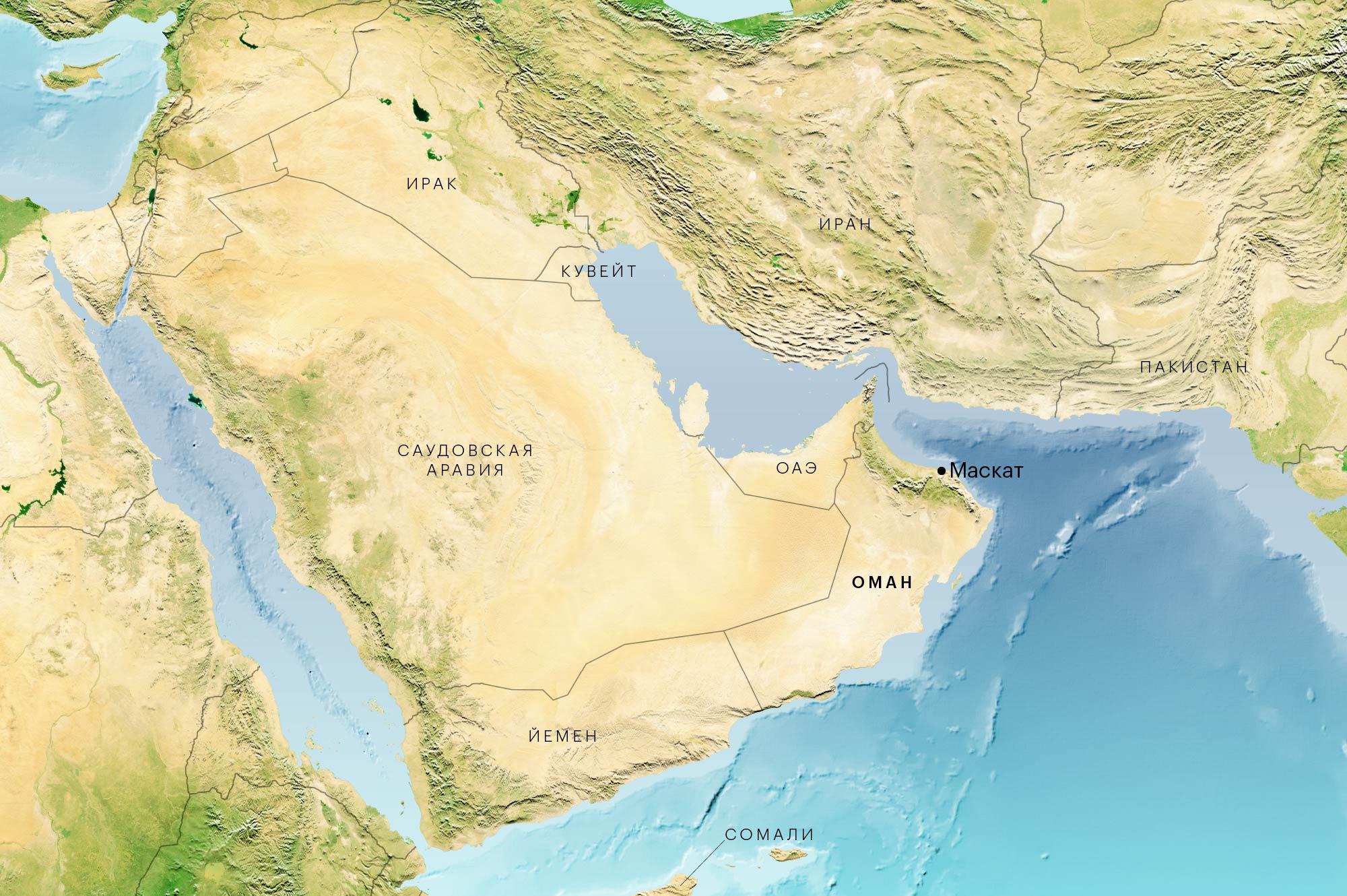 Оман находится в одной из самых горячих точек на планете — причем горячей во всех смыслах