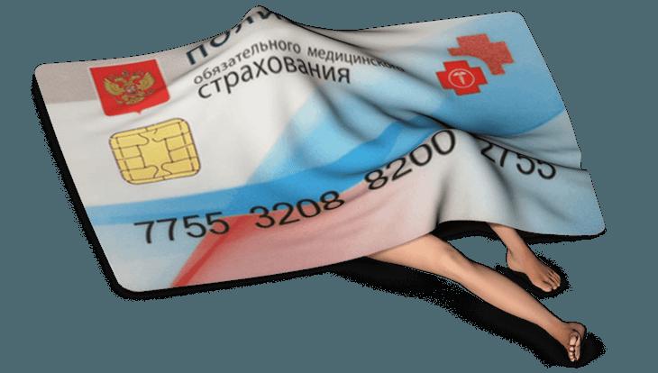 Как лечиться по полису ОМС бесплатно