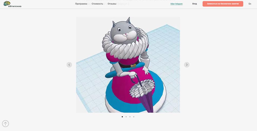 Если ребенку наскучит программирование, можно попробовать себя в творчестве — например, научиться 3Д-моделированию