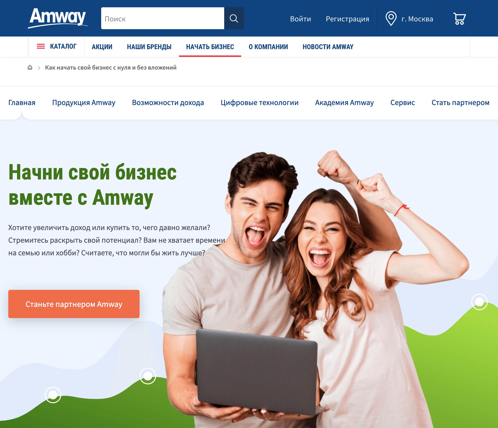 Компания «Амвэй» продает косметику, товары для здоровья ибытовую химию через бесконечно ветвящуюся сеть представителей. Почти вкаждой среднерусской семье кто-то когда-то встречался спредставителем «Амвэй»