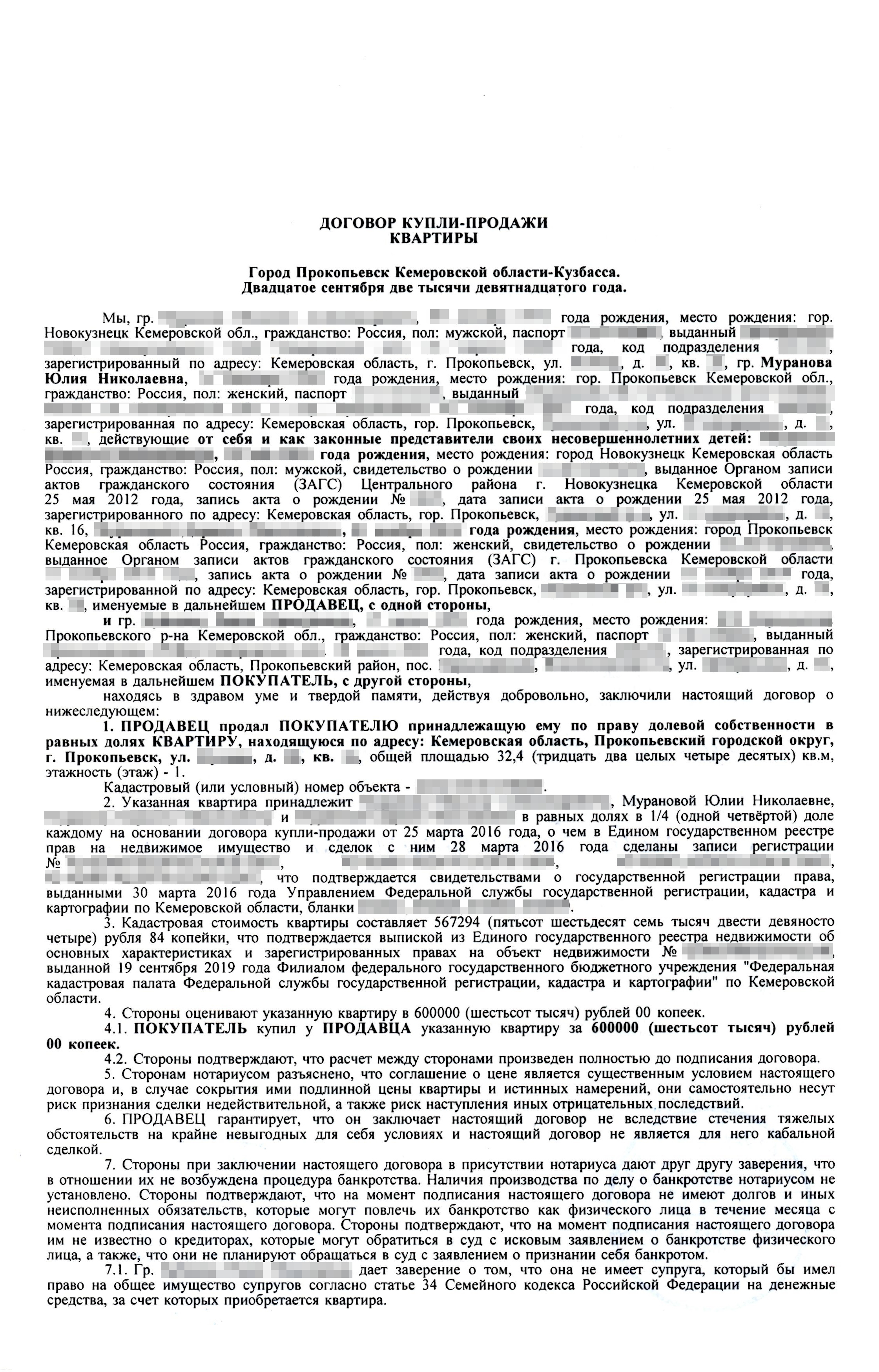 Договор купли-продажи квартиры, который составил нотариус