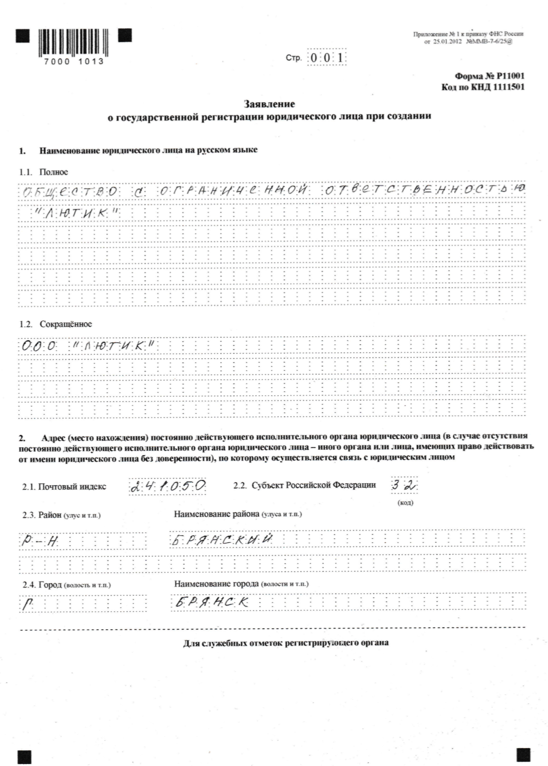 В разделе 1 пишите всеварианты полного исокращенного наименования ООО. Аюридический адрес икод субъекта можно посмотреть в ФИАС