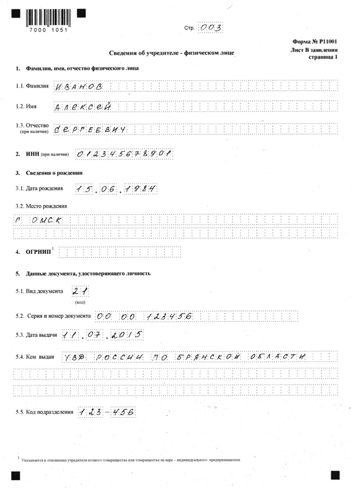 Натретьей странице информация обучредителях. ЛистА заполняют, если учредитель— российское юрлицо, листВ— если иностранное, лист С— если физическое. Накаждого учредителя отдельный лист сданными. Сколько учредителей вООО, столько и будет листовА, В илиС взаявлении