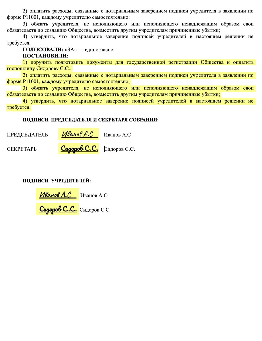Образец протокола общего собрания учредителей