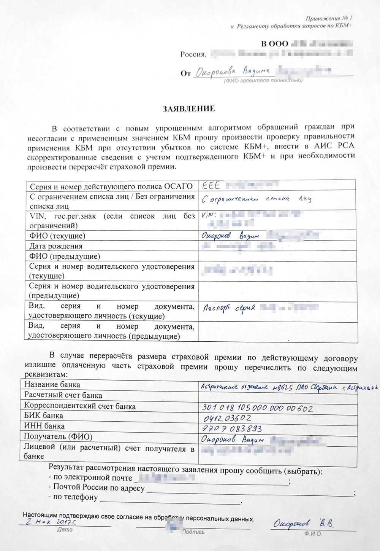 Заявление на перерасчет КБМ. Заполнил бланк, сфотографировал и отправил фотографию по электронной почте
