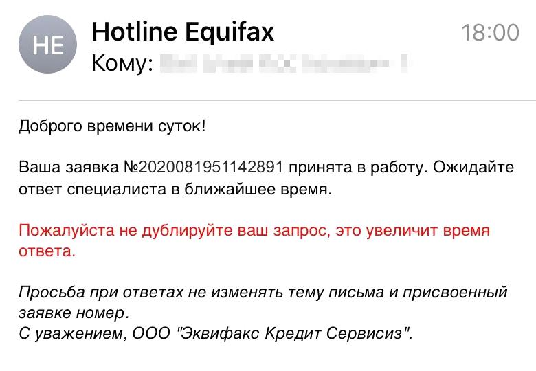 Такое письмо я получил из «Эквифакса», когда отправил туда заявление