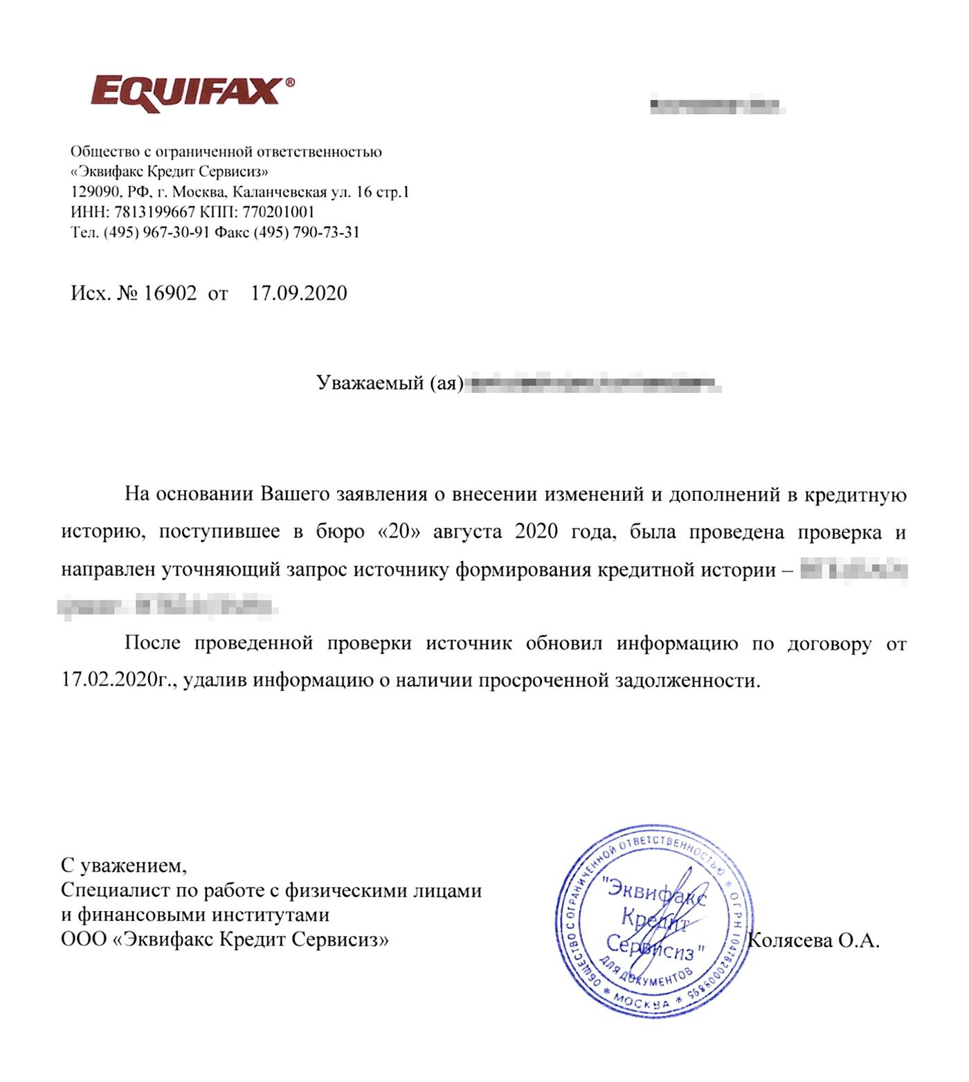 Из «Эквифакса» я получил ответ по результатам проверки. Аналогичные пришли из ОКБ и НБКИ