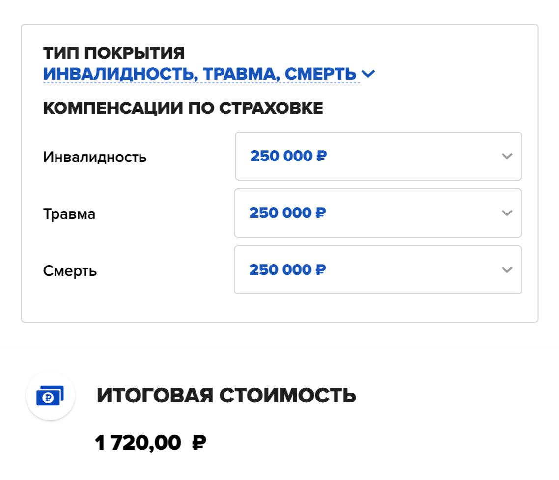 Вот я посчитал примерную стоимость страховки в калькуляторе СПАО «Ингосстрах»