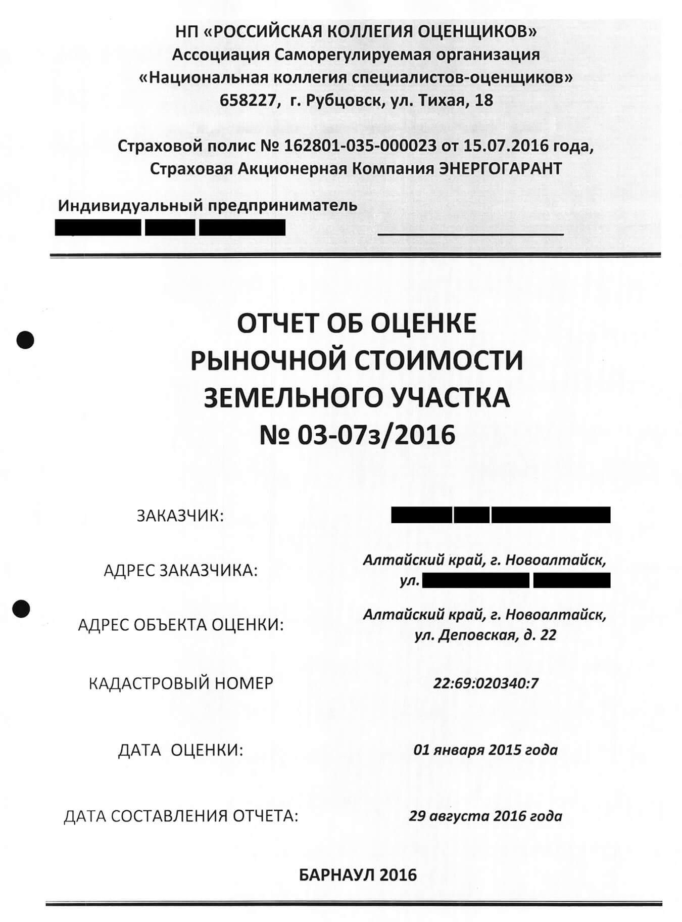Титульный лист отчета об оценке стоимости участка