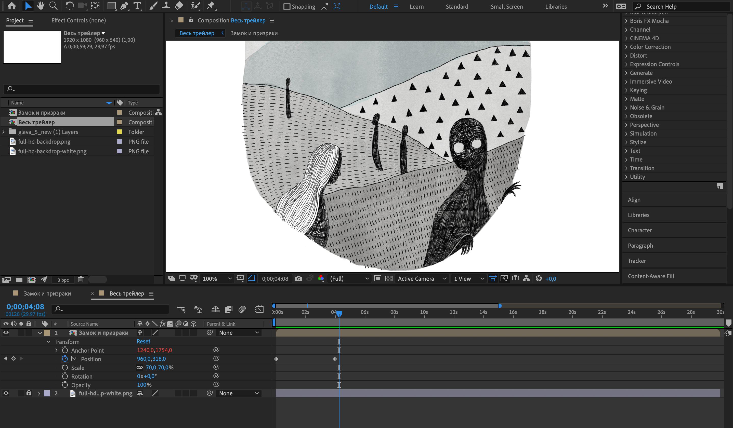Так выглядит работа в программе After Effects. У иллюстрации есть базовая анимация появления, но этого, к сожалению, не видно на скриншоте