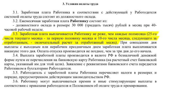 По этому договору аванс за март работнику выплатят 25 марта, а зарплату — не позднее 10 апреля
