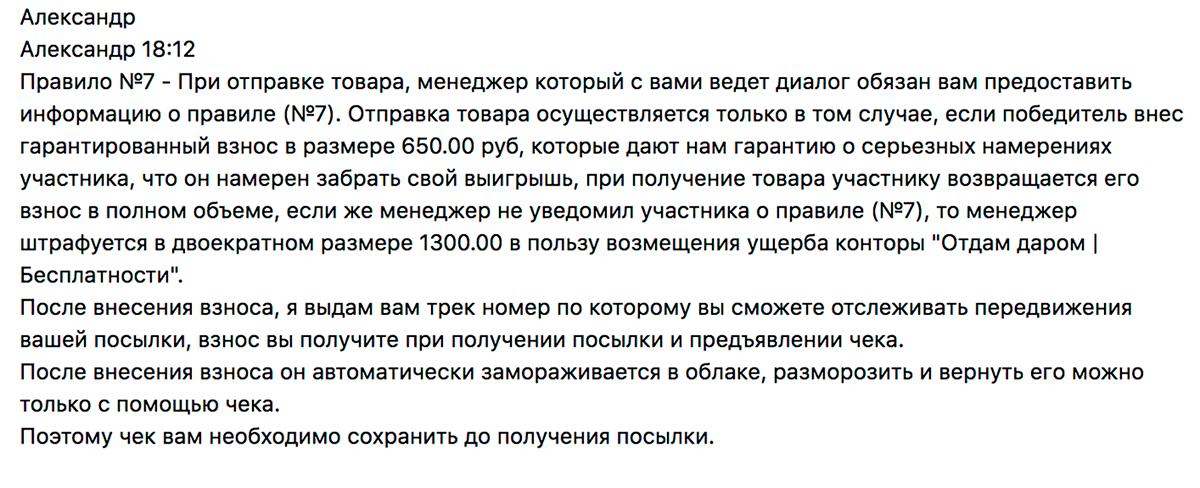 Такое сообщение получил от мошенников один из подписчиков группы «Бесплатно за репост»
