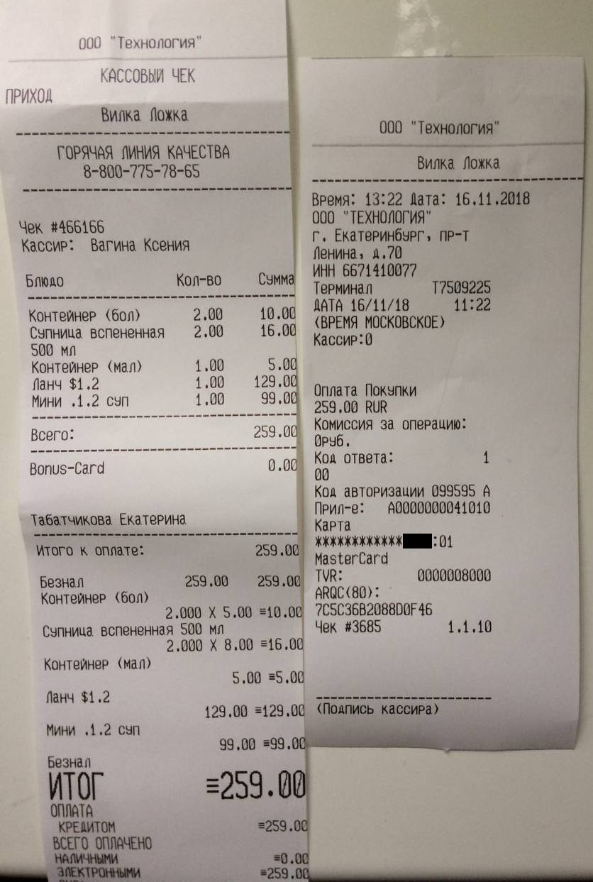 Два этих чека мне выдал кассир в кафе: на одном — фамилия и имя, на другом — последние цифры банковской карты