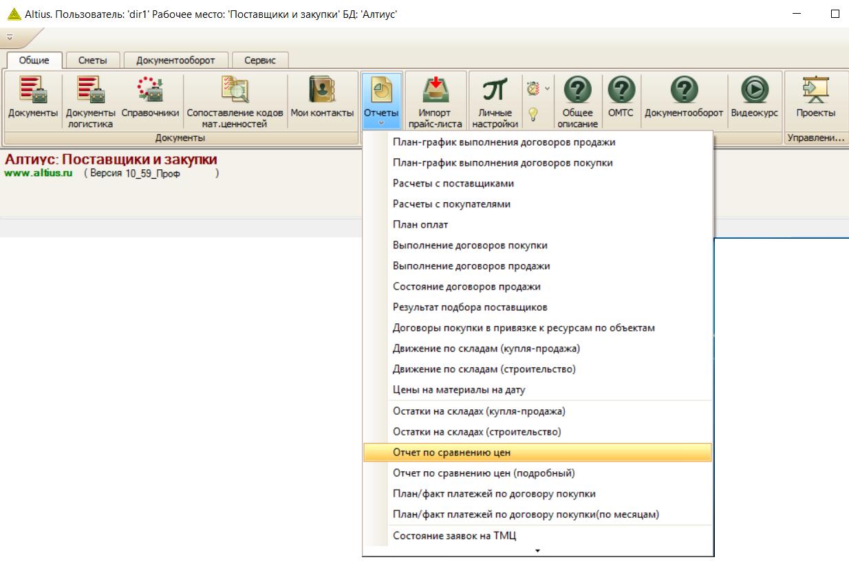 Стартовое окно нашей программы «Алтиус-ОМТС» с панелью инструментов и главным меню