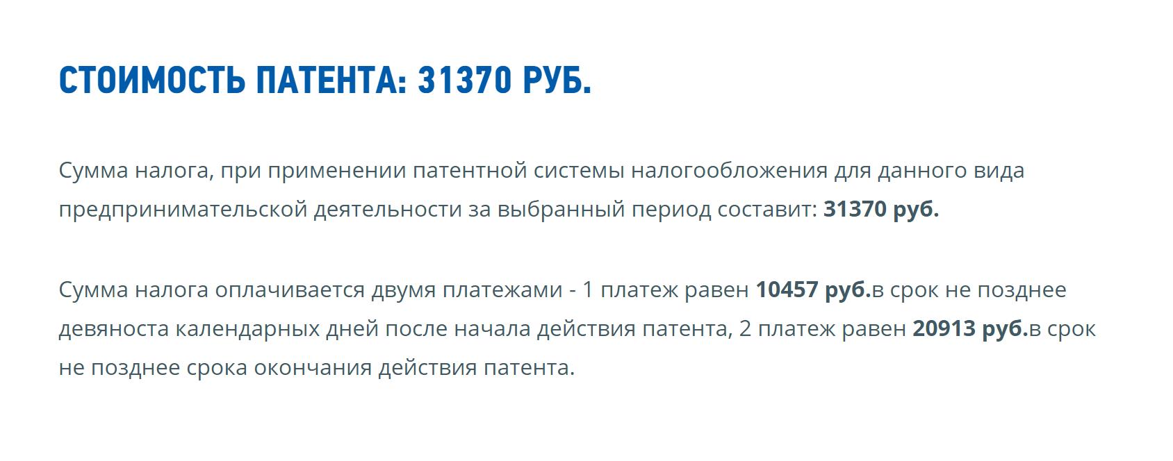 Вот какую стоимость патента показал сервис