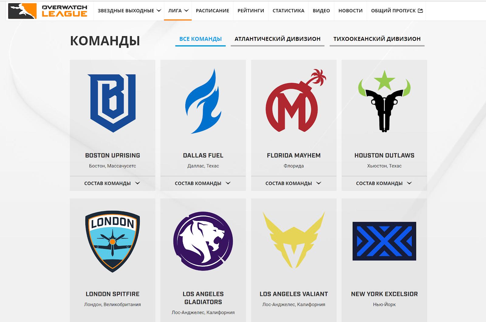 В лиге «Овервотч» каждая команда представляет свой город. Разработчики считают, что так зрителям легче найти, за кого болеть