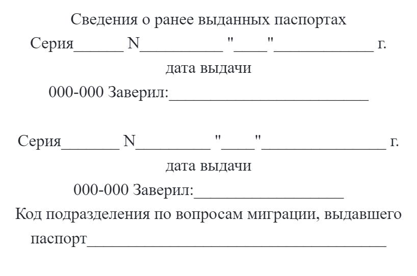 В штампе укажут серию и номер предыдущего паспорта, а также когда он был выдан