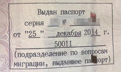 Штамп о выдаче заграничного паспорта