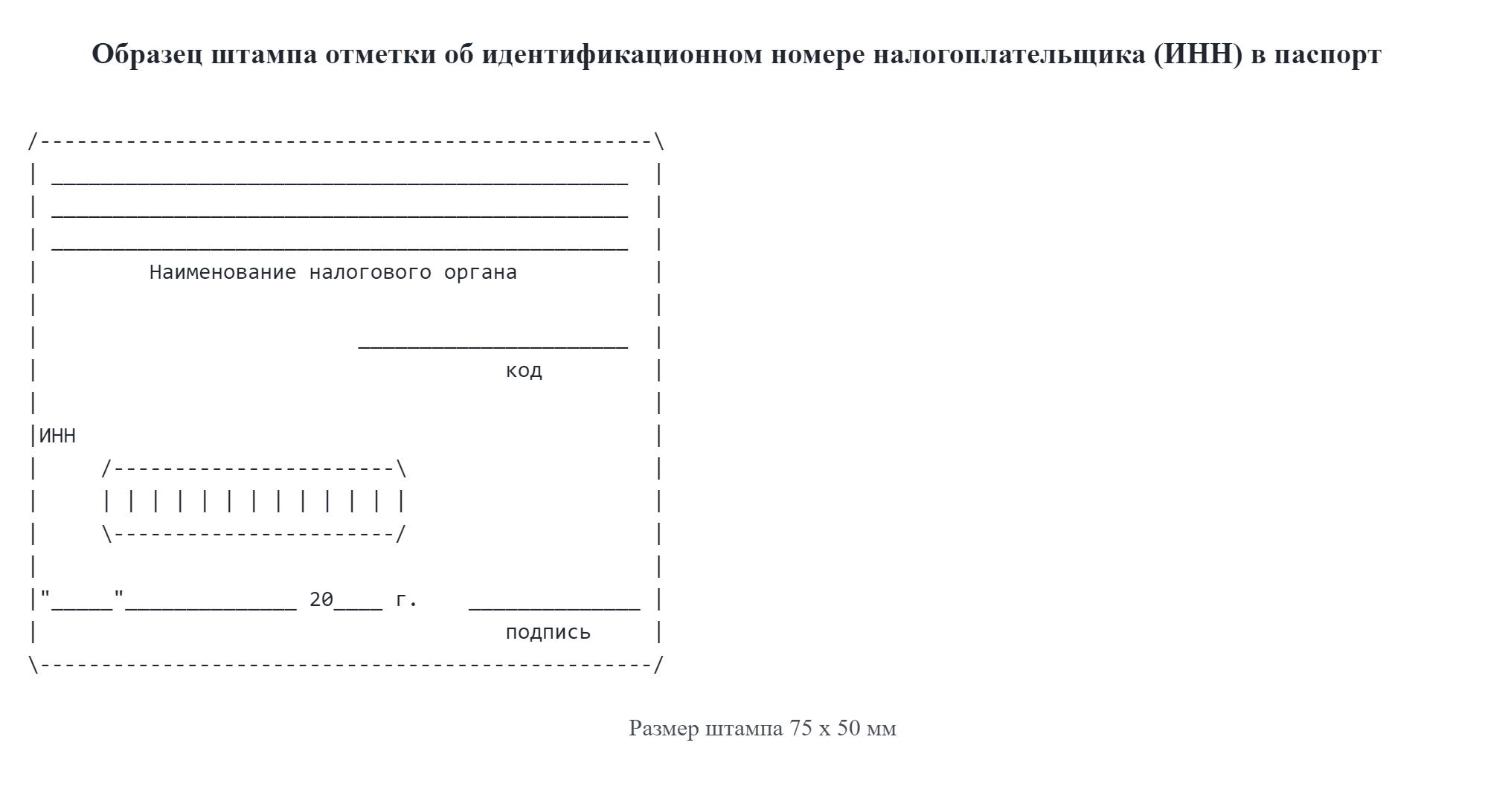 Штамп с ИНН удобно иметь подрукой, например, в налоговой