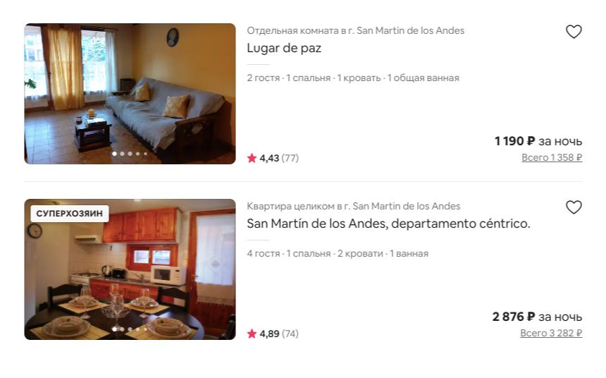Лучшие по соотношению цены и качества варианты жилья в Пунта-Аренасе на начало декабря 2020 года