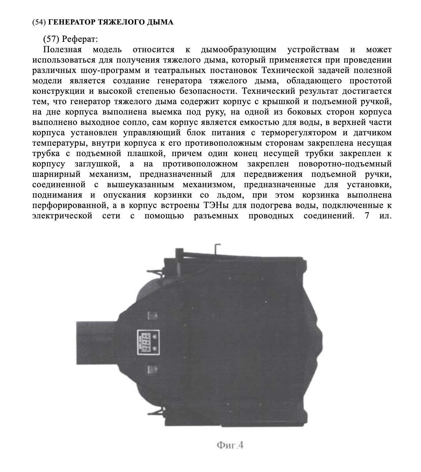 Обычно патентная заявка занимает 15—20 страниц, но генератор тяжелого дыма — устройство достаточно простое, поэтому заявка небольшая