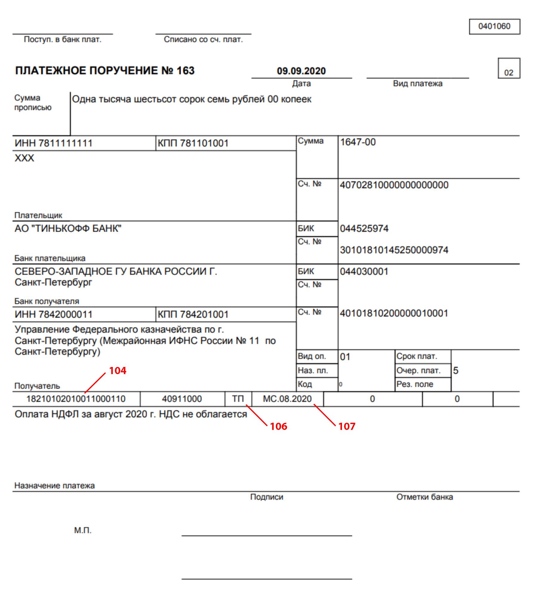Пример заполненного платежного поручения поуплатеНДФЛ. Поле104«КБК» — код бюджетной классификации, поле106 «Назначение платежа», поле107 — налоговый период