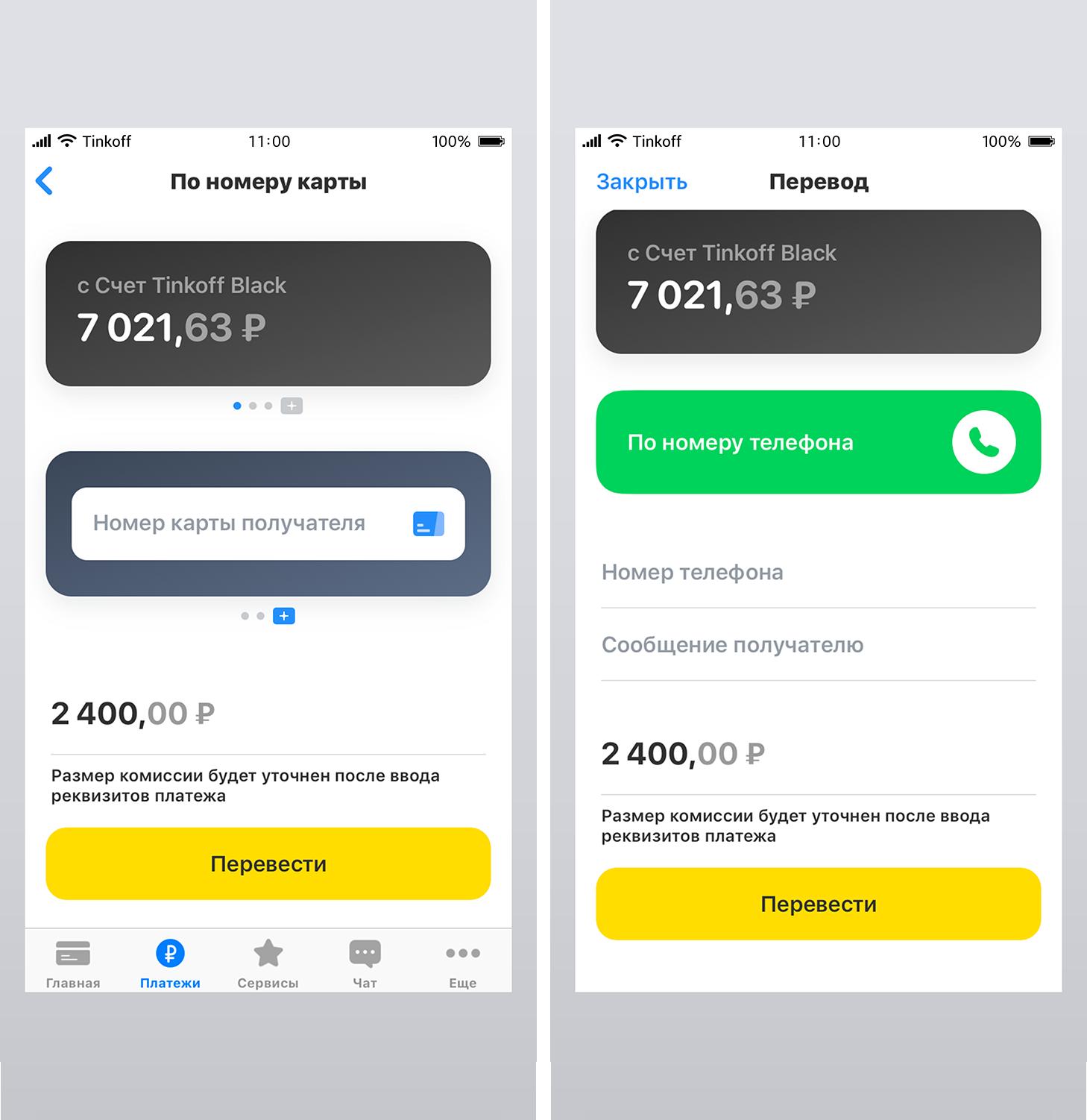 Платежи → По номеру телефона или По номеру карты
