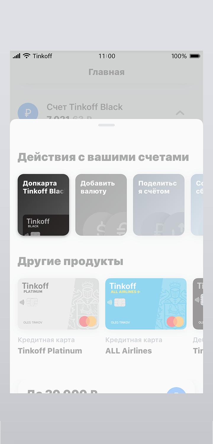 Оформление дополнительной карты в мобильном приложении: Главная → Открыть новый продукт → Допкарта Tinkoff Black